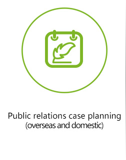 Public relations case planning (overseas and domestic)