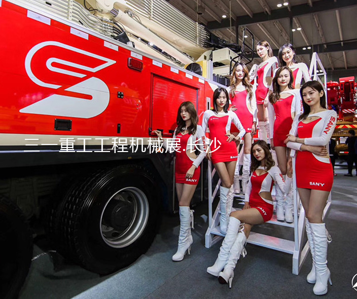 Sany Hunan 2019 Construction Machinery Exhibition