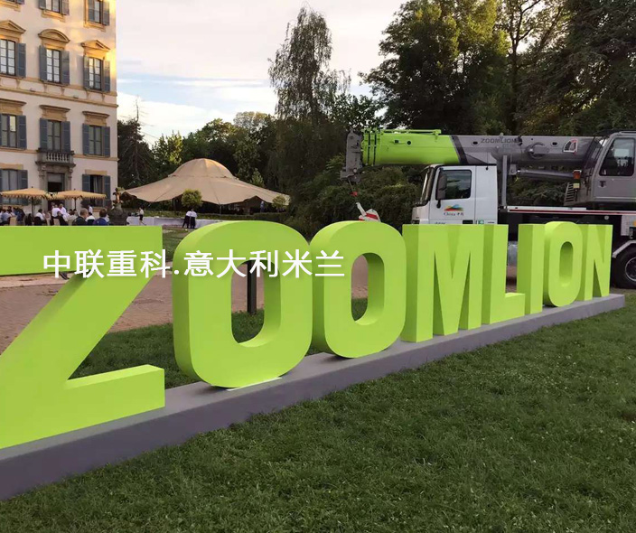 Global Conference of New Enterprise VI (Milan) of Zoomlion in 2015