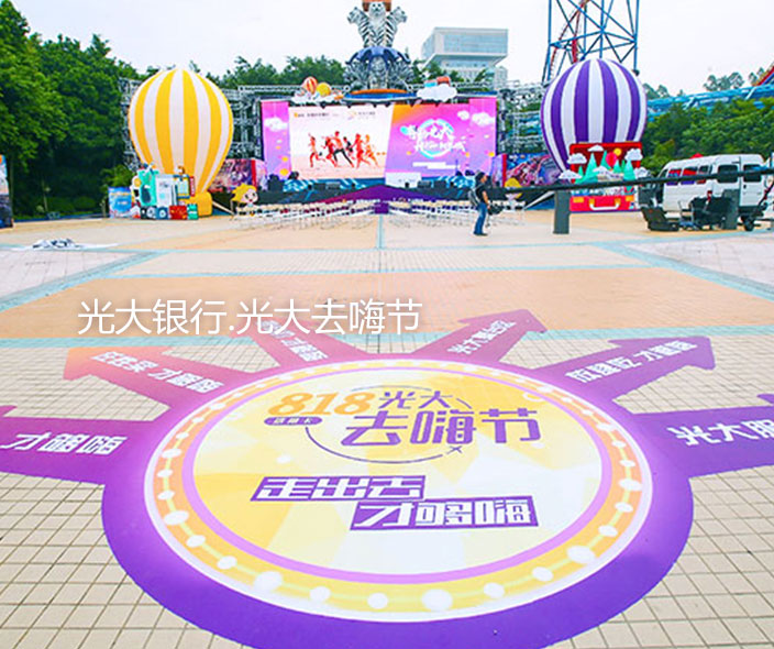 "Everbright Bank ""GOto HI-HI"" Festival"